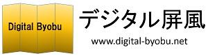 デジタル屏風