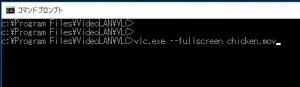 VLCコマンド実行