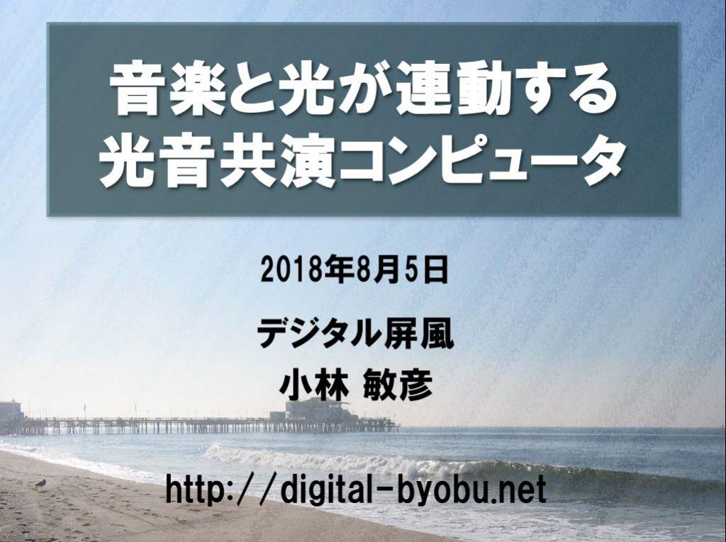 光音共演コンピュータのプレゼン資料